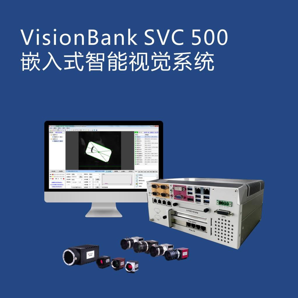 VisionBank SVC500增强型嵌入式智能视觉系统