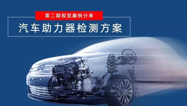 【维视智造】汽车转向助力器缺陷检测方案