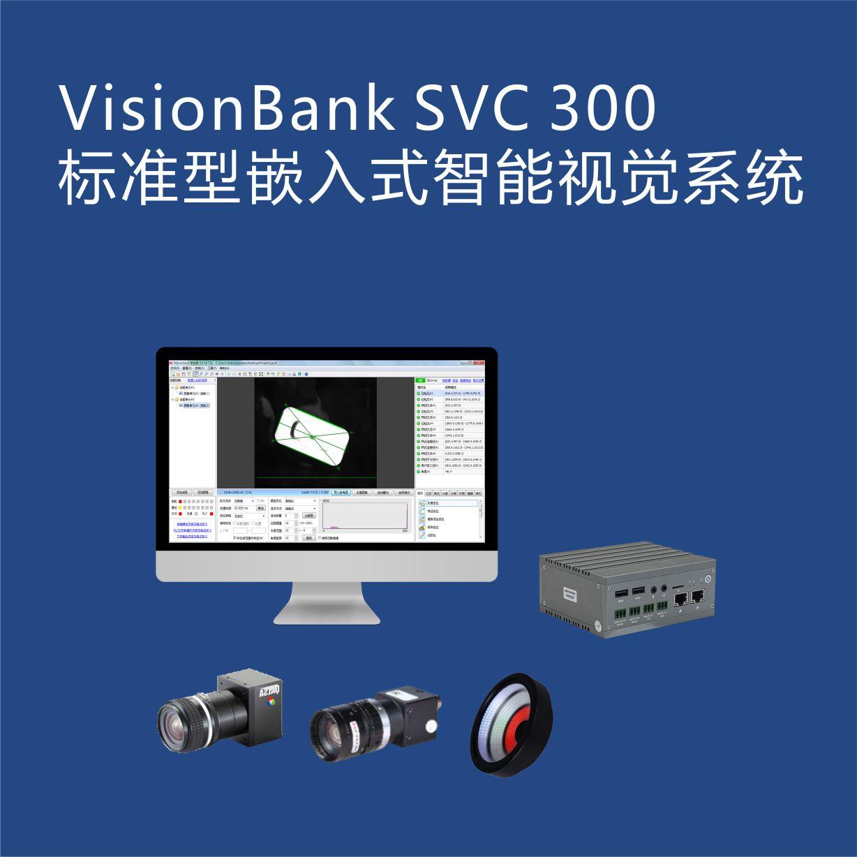 VisionBank SVC300标准型嵌入式智能视觉系统