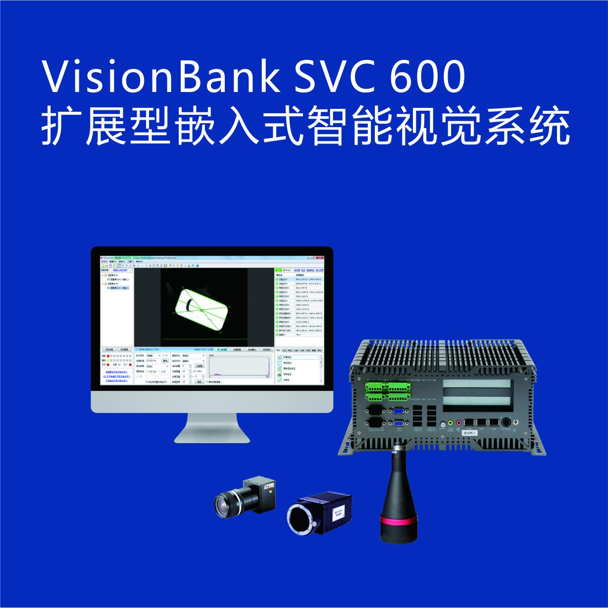 VisionBank SVC600 扩展型嵌入式智能视觉系统