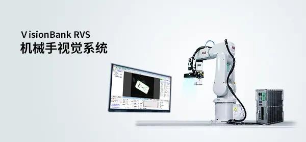 【维视智造】机械手视觉系统引导定位抓取