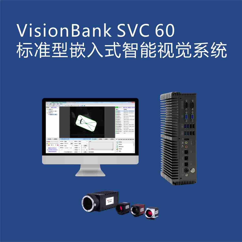 VisionBank SVC60标准型嵌入式智能视觉系统