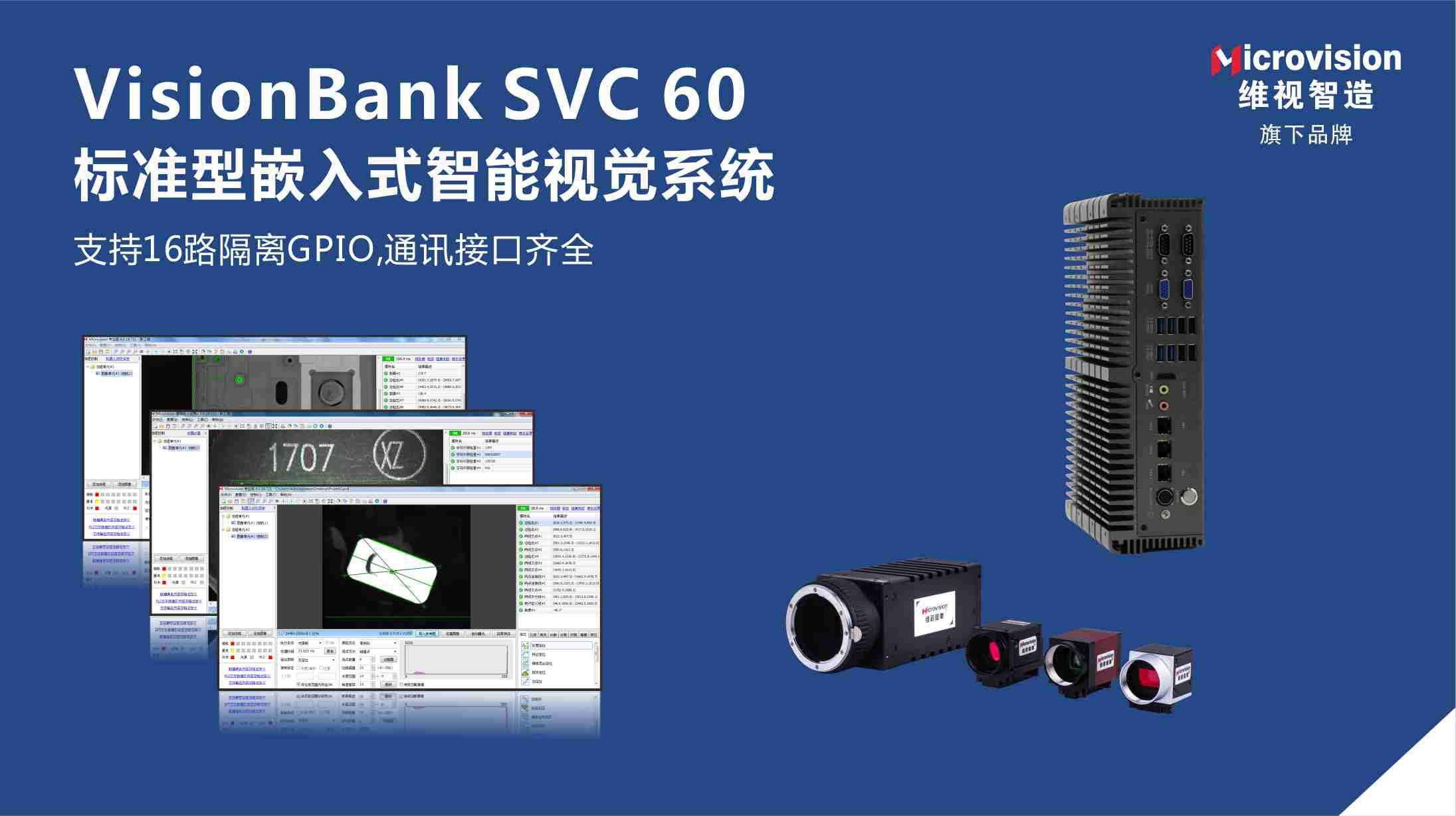 svc60视觉控制器