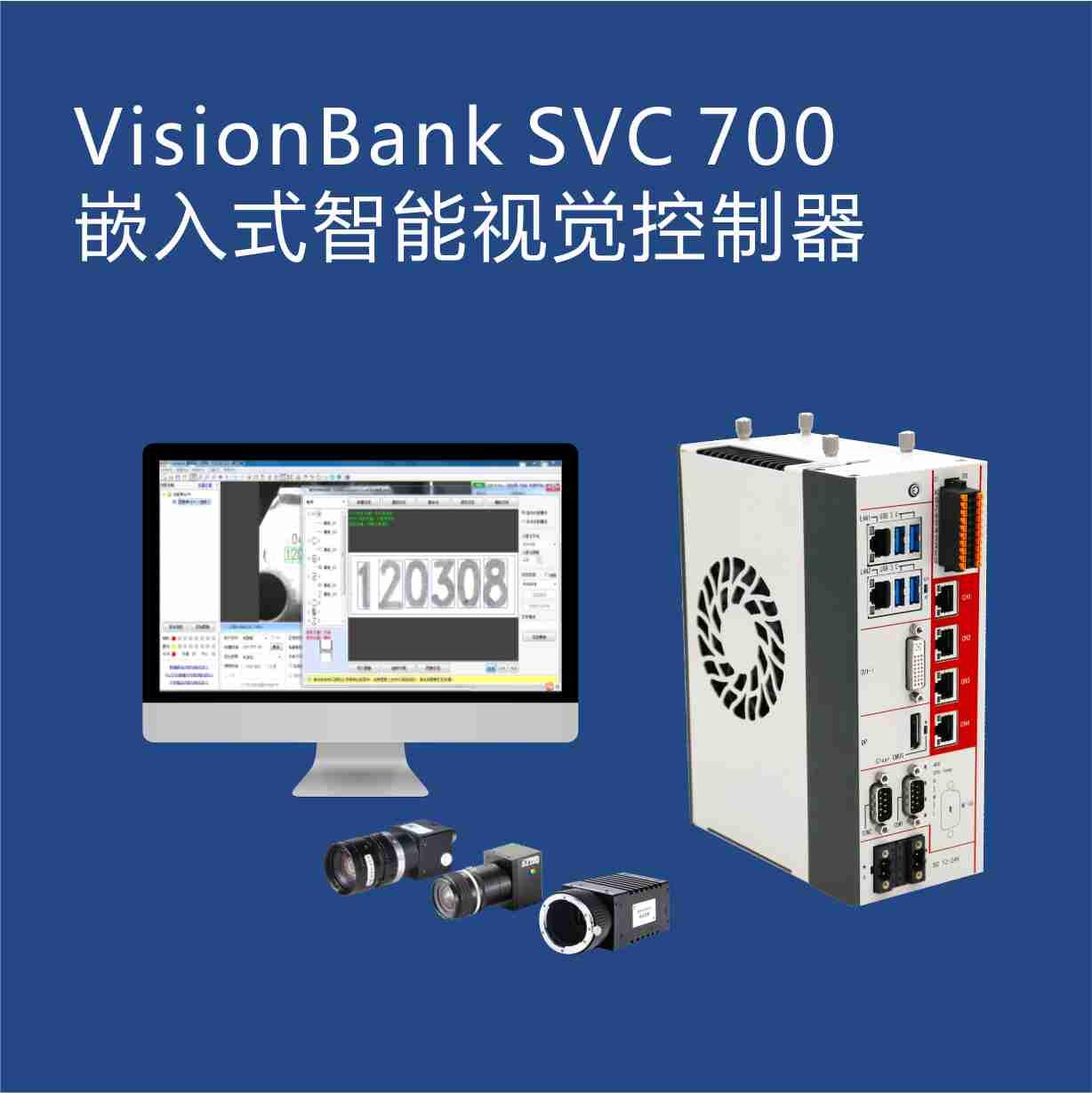 VisionBank SVC700 嵌入式智能视觉系统