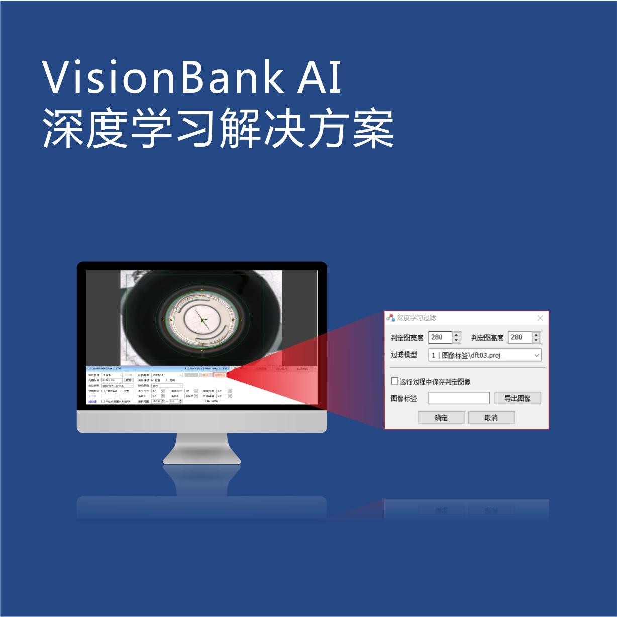 VisionBank Ai深度学习视觉解决方案