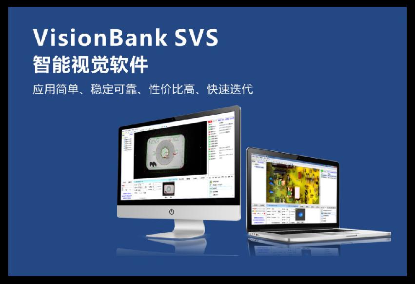 维视智造VisionBank SVS视觉系统——助力智能制造高标准规模化生产