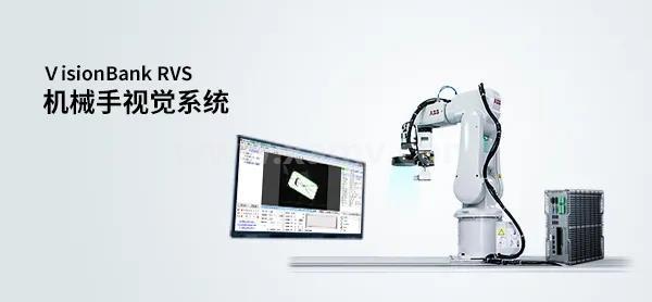 机械手视觉系统视觉引导