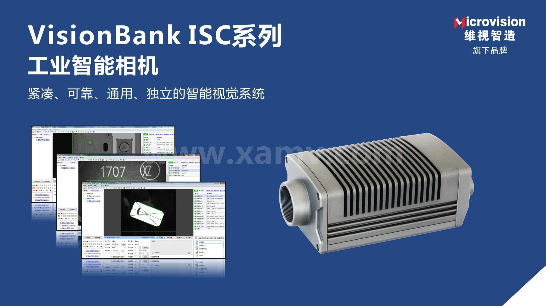 VisionBank ISC工业智能相機