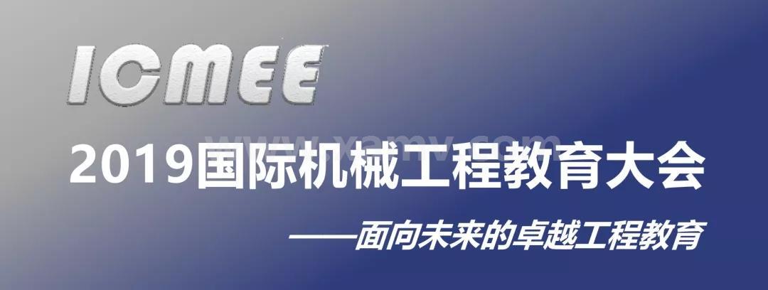 2019国际机械工程教育大会在沪举行,万博体育mantbex手机登录智造助力新万博最新版本下载制造高端人才培养!
