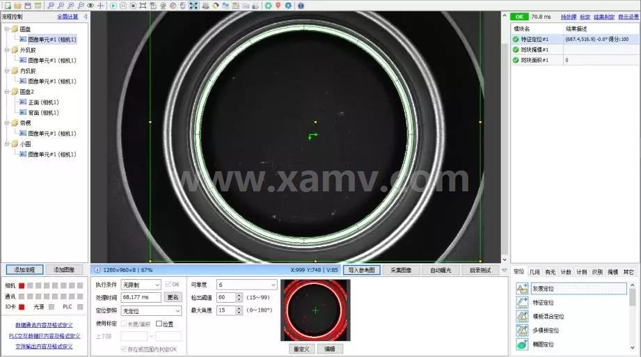 机器视觉软件检测